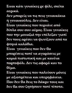 Best Quotes, Life Quotes, Perfect People, Greek Quotes, Beautiful Words, Life Lessons, Quote Of The Day, Wise Words, Motivational Quotes