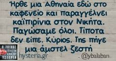 Ήρθε μια Αθηναία εδώ στο καφενείο Funny Greek Quotes, Humorous Quotes, Jokes Quotes, True Words, Talk To Me, Sarcasm, Laughing, Best Quotes, Funny Jokes