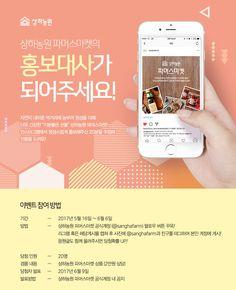 이벤트/기획전 | 상하농원 Web Layout, Layout Design, Sales And Marketing, Digital Marketing, Page Design, Web Design, Event Banner, Event Page, Graphic Design Tutorials