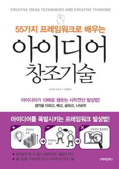 2013.08 - 아이디어 창조기술