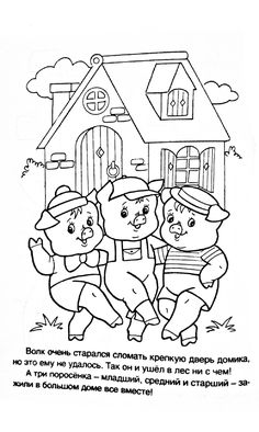 Color Stories, Nursery Rhymes, Coloring Pages, Fairy Tales, Christmas Crafts, January, Felt, School, Baby