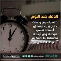 الدعاء عند النوم By منصة المناجاة الرقمية On Soundcloud Chronograph Watch Chronograph