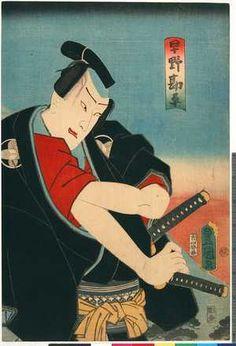 歌川国貞「早野勘平」