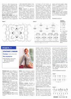 Crochet minuni: Croșeta Cardigan cu maneci lungi