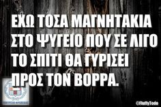 Sarcastic Quotes, Funny Quotes, Funny Greek, Greek Quotes, Have A Laugh, True Words, Just For Laughs, Funny Moments, Laugh Out Loud