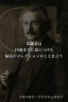 【偉人】〜歴史に残る言葉〜【名言】 - NAVER まとめ Wise Quotes, Famous Quotes, Words Quotes, Great Quotes, Wise Words, Motivational Quotes, Sayings, Japanese Quotes, E Mc2