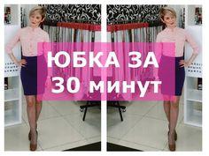 Как сшить юбку. Сшить юбку за 30 минут. - YouTube Skirt Patterns Sewing, Little Princess, Apron, Ballet Skirt, Skirts, Watch, Youtube, Fashion, Moda