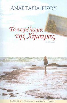 ΤΟ ΝΕΦΕΛΩΜΑ ΤΗΣ ΧΙΜΑΙΡΑΣ - ΡΙΖΟΥ ΑΝΑΣΤΑΣΙΑ | Λογοτεχνία | IANOS.gr