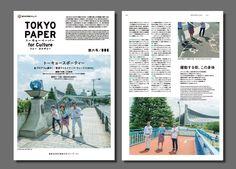 Tokyo Paper Graphic Design Layouts, Book Design Layout, Graphic Design Posters, Newspaper Design, Newspaper Layout, Corporate Brochure Design, Brochure Layout, Brochure Template, Editorial Layout