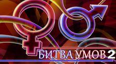 """Шоу """"битва умов"""" Волгоград и Волжский. Проект """"Вежливые люди"""""""