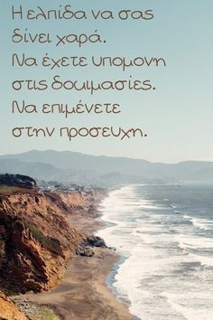 Edem Greek Quotes, Beach, Water, Outdoor, Inspiration, Image, Water Water, Biblical Inspiration, Aqua