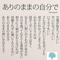 ありのままの自分で . . . #ありのままの自分#ありのまま#ありのままでいい #告白#恋愛#面接#就職活動#コミュニケーション #ポエム#詩#口下手 Common Quotes, Wise Quotes, Famous Quotes, Words Quotes, Inspirational Quotes, Sayings, Qoutes, Japanese Quotes, Meaningful Life