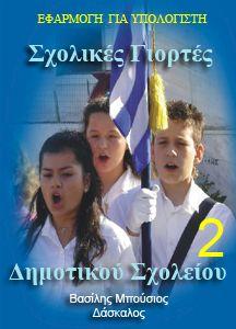 Εκπαιδευτικό Υλικό « e-Πύλη Εκπαίδευσης Celebrities, Theater, Kids, Movie Posters, Movies, Young Children, Celebs, Boys, Films