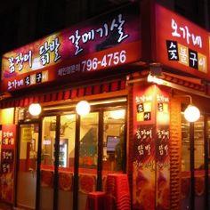 오가네꼼장어 - 89-11 Namyeong-dong, Yongsan-gu, Seoul / 서울 용산구 남영동 89-11