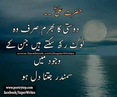 Right here we've got a set of Hazrat Ali Quotes. Hazrat Ali (R.A) quotes and sayings are a champion amongst other life oversee quotes for each person. Hazrat Ali Sayings, Imam Ali Quotes, Inspirational Quotes In Urdu, Islamic Love Quotes, Hazrat Ali Qol, Best Friend Quotes Funny, Funny Quotes, Dosti Quotes, Morning Quotes Images