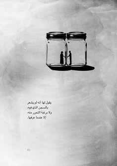 6 Dark Quotes, Crazy Quotes, Sad Love Quotes, Quran Quotes Love, Arabic Love Quotes, Words Quotes, Qoutes, Sayings, Alive Quotes