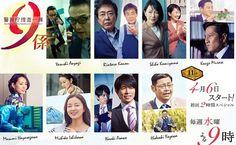 Keishichou Sousa Ikka 9-Gakari Season 11 (Drama - 2016)