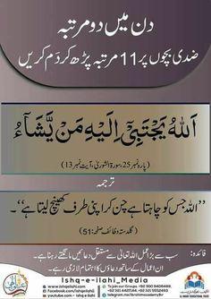 Ziddi bacho k liye Duaa Islam, Islam Hadith, Allah Islam, Alhamdulillah, Islamic Love Quotes, Islamic Inspirational Quotes, Religious Quotes, Prayer Verses, Quran Verses