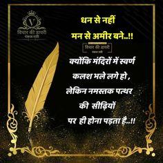 Hindi Quotes Images, Hindi Quotes On Life, Life Quotes, Good Thoughts Quotes, Attitude Quotes, Good Morning Quotes, Truths, Quotes About Life, Quote Life