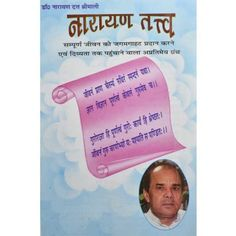 """Narayan Tatva Book: Buy Online world famous preceptor Dr. Narayan Dutt Shrimali's Authored Book, """"Narayan Tatva Book"""" to learn about Narayan Tatva etc. Religious Books, Numerology, Book Pages, Books Online, Cover, Stuff To Buy, Blanket, Arithmetic"""