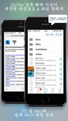 iDownloader Pro - 다운로드 및 다운로드 관리자!! apps4Stars 제작
