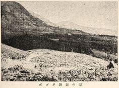 """Scenery near Bogota, Columbia"", Juvenile Encyclopedia, 1932 Vol. 14 World Geography 兒童百科大辭典 第十四巻 地理篇(三) 玉川學園出版部 昭和七年"