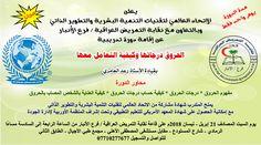إقامة دورة تدريبية مجانية بعنوان الحروق درجاتها وكيفية التعامل معها على قاعة نقابة التمريض العراقية / فرع الأنبار - ADVISOR CS