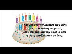 ΕΥΧΕΣ ΓΕΝΕΘΛΙΩΝ - YouTube Birthday Cake, Desserts, Youtube, Food, Tailgate Desserts, Deserts, Birthday Cakes, Essen, Postres