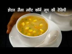 स्वीट कॉर्न सूप होटल जैसी रेसिपी - sweet corn veg soup cookingshooking hindi - YouTube Indian Food Recipes, New Recipes, Soup Recipes, Chicken Recipes, Cooking Recipes, Ethnic Recipes, Sweet Corn Soup, Veg Soup, Instant Yeast
