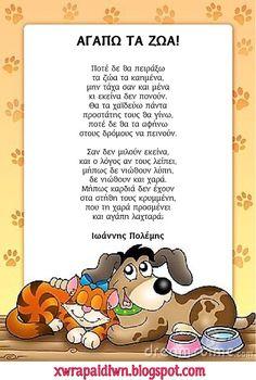 """""""Ταξίδι στη Χώρα...των Παιδιών!"""": """"Αγαπώ τα ζώα!"""" - ποίημα του Ιωάννη Πολέμη για… Preschool Education, Preschool Activities, Dog Corner, Autumn Activities, Animal Crafts, Early Childhood, Children, Kids, Diy And Crafts"""