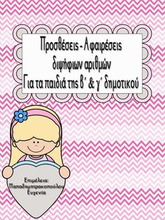 Math School, Greek Language, Teacher, Learning, Life, Maths, Professor, Greek