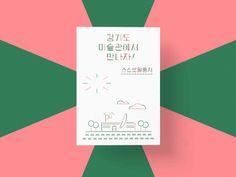 Poster, 600×900mm, Offset Print Typeface: Noto Sans CJK Design: Kangin Kim…