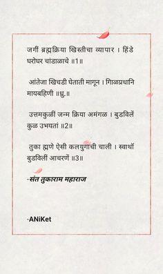#मराठी अभंग #मराठी #Marathi poetry #Sant Tukaram Maharaj #संत तुकाराम महाराज