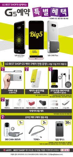 [LG 베스트샵 이벤트] G5 체험 인증샷 찍으면 선물을 드려요! : 네이버 블로그