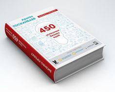 Книга 450 идей для бизнеса, создана для того чтобы показать различные