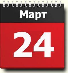 24 марта: праздники, народные приметы, традиции, православный календарь, народный календарь, именинники, новости со всего мира - http://to-name.ru/primeti/03/24.htm