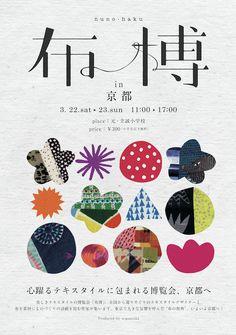 これは女性にはたまらない!かわいい布とブローチが集結する「布博 in 京都」 ローカルニュース!(最新コネタ新聞)京都府 京都市 「colocal コロカル」ローカルを学ぶ・暮らす・旅する