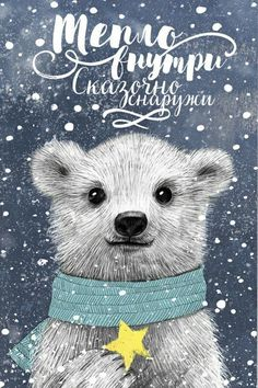 Merry Christmas and happy new year 2019 wishes greetings images messages quotes pictures. Christmas and new year greeting cards. Christmas Mood, Noel Christmas, Christmas Animals, Merry Christmas And Happy New Year, Christmas Images, New Year Illustration, Winter Illustration, Cute Illustration, New Year Wishes Images