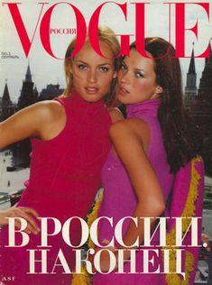 Vogue Russia - 1998.