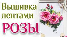Вышивка лентами РОЗЫ Набор 🌹 Rose embroidered with silk ribbons
