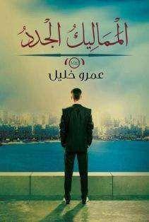 إليك كتابي تحميل وقراءة روايات عربية بصيغة Pdf مجان آ In 2020 Success Books Arabic Books Book Names