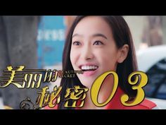 美丽的秘密 29丨Beautiful Secret 29(主演:宋茜Victoria Song、何润东Peter Ho) - YouTube