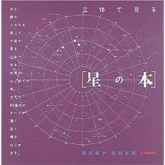 杉浦 康平 立体で見る〈星の本〉
