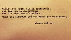 Quotes To Live By, Love Quotes, Feeling Loved Quotes, Love Truths, Greek Quotes, Life Is Good, Tattoo Quotes, Poetry, Mindfulness