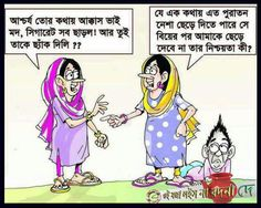 Bangla funny jokes picture