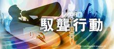 . 2010 - 2012 恩膏引擎全力開動!!: 馭聾行動