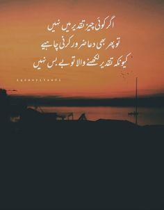 Motivational Quotes In Urdu, Quran Quotes, Allah Quotes, Deep Quotes, Love Poetry Images, Best Urdu Poetry Images, Mixed Feelings Quotes, Poetry Feelings, Islamic Love Quotes