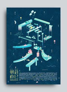 插畫元素組成『界』字的視覺設計 | MyDesy 淘靈感