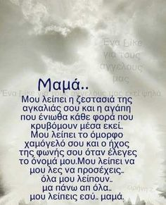 Best Quotes, Love Quotes, Family Roles, Greek Culture, Life Words, Love Others, Family Matters, Keep Trying, Greek Quotes