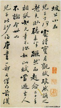 清代 - 鄭燮 - 行書坡公小品 (册)